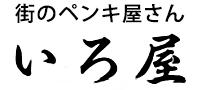 加古川・姫路・高砂市など兵庫の外壁塗装はいろ屋